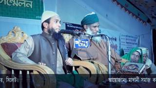 Moulana Mufti Boshir Ahmod Bibariya 2015 Part 1 (BANGLA WAZ)