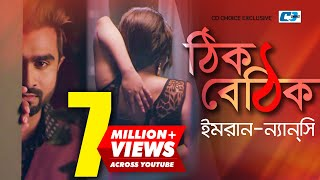 Thik Bethik | Imran | Nancy | Jasmine Roy | Bangla new video song 2017