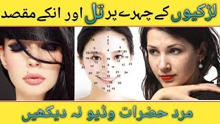 Identify That Your Personality From Mole On Face | Moles On Face