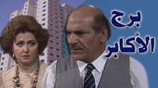 مسلسل ״برج الأكابر״ ׀ حسن عابدين – ليلى طاهر ׀ الحلقة 14 من 15