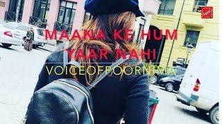 Maana ke hum yaar nahin (cover) | voice of poornima |  Meri Pyari Bindu