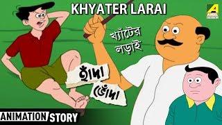Hada Bhoda | হাঁদা ভোঁদা | Khyater Larai | Bangla Cartoon Video