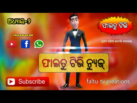 Faltu tv news _episode-2_odia funny cartoon video.