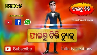 Faltu tv news _episode-2_odia funny cartoon video.