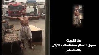 شاهد ابو التركى ماذا فعل مع امطار الكويت اليوم