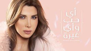 Nancy Ajram - Ayi Hob W Ayi Gheera - Official Lyrics Video / نانسي عجرم - أي حب وأي غيرة - أغنية