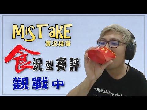 【MiSTakE】實況精華 -「食」況型賽評觀戰中 (by TripleCars) 2015/06/14