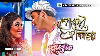 Premer Ai Binjore | Durdhorso Premik (2016)  | Full HD Video Song | Shakib | Apu Bishwas | CD Vision