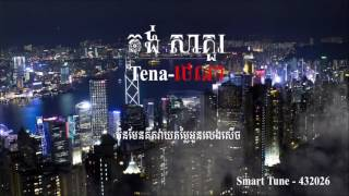 Tena - កង់សាគួរ Korng Sakour, [Official Audio] +Lyrics