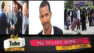 ETHIOPIA - The Latest Ethiopian News From DireTube May 18 2017