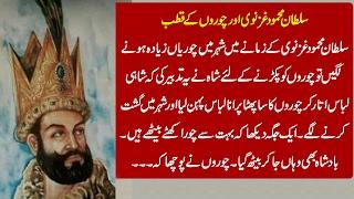 Sultan mehmood Ghaznavi Or Chor | سلطان محمود غزنوی اور چوروں کے قطب