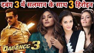 Dabangg 3 movie Salman Khan will romance with Three heroine | Sonakshi Sinha, Amy Jackson, Walucha