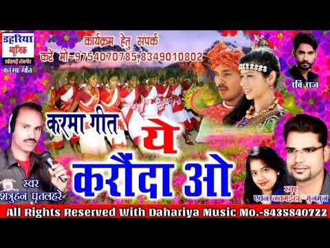 Xxx Mp4 एवन नवगईहा मुनमुन Karma Geet ये करौंदा ओ Ye Karounda O Chhattisgarahi Geet HD Video Song 2018 3gp Sex