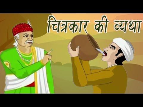 Xxx Mp4 Akbar Birbal Ki Kahani The Painter S Agony चित्रकार की व्यथा Kids Hindi Story 3gp Sex