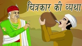 Akbar Birbal Ki Kahani | The painter