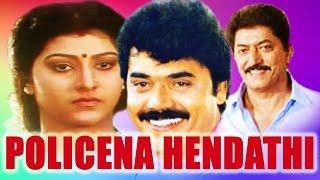 POLICENA HENDTHI1990   FEAT.Shashikumar, Malashri   Full Length Kannada Movie