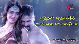 Naagini 3 Title Song - Tamil Enthan Nenjil Unnai Konden Song Colors Tamil