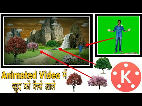 Xxx Mp4 How To Get Inside In Animated Video Kumar Tech Kinemaster Tutorial 3gp Sex