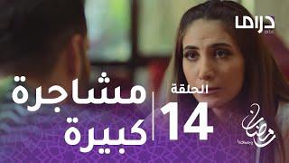 الخطايا العشر - الحلقة 14 - مشاجرة كبيرة بين سعاد وزيد