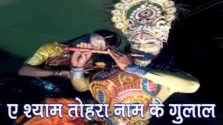 ए श्याम तोहरा Naam Ke Gulal ❤❤ Gulshan Kumar ❤❤ Bhojpuri Holi Songs New [HD]