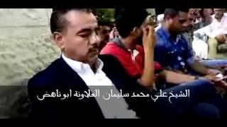 الشيخ علي محمد سليمان العلاونة ابو ناهض