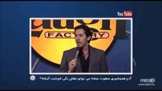 مکس امینی: دخترهای ایرانی در خارج
