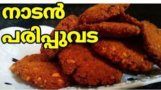 Thattu kada style nadan parippu vada   kerala nadan parippu vada recipe   നാടൻ പരിപ്പുവട റെസിപ്പി