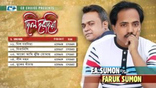 Dil Dorodiya | Audio Jukebox | Faruk Sumon | F.A.Sumon | Bangla Hits Song