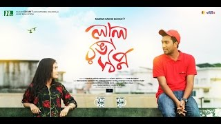 Dur Akash Chui full song with lyricsTahsin Feat. Tamim n' Upoma | OST | Laal Ronga Swapno