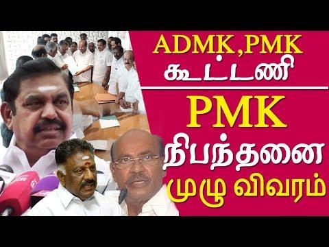 Xxx Mp4 AIADMK PMK Alliance And PMK Demands Tamil News Live Anbumani Ramadoss Latest Speech 3gp Sex