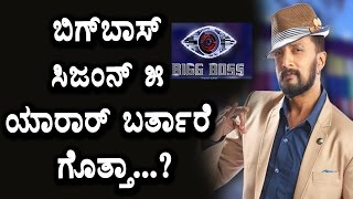 Bigg Boss Kannada Season 5 contestants reveled | Biggboss Kannada | Kiccha Sudeep