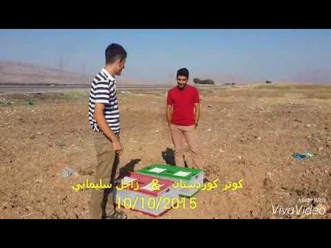 كوتر كوردستان kotr kurdstan 64