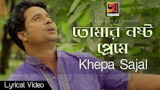 New Bangla Song 2017 | Nosto Preme | Khepa Sajal | Official lyrical Video
