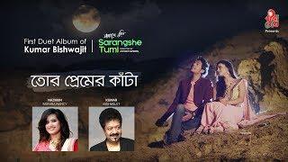 Tor Premer kata I Kumar Bishwajit & Nancy l Sarangshe Tumi Musical Film I Official Video Song