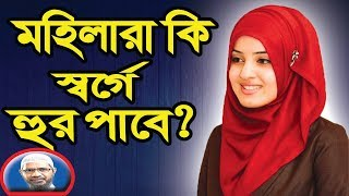 Dr. zakir naik bangla lecture New - What does women get in heaven If Men get Hoor ?