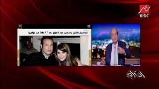 بالفيديو ..هكذا كان تعليق عمرو أديب على طلاق الفنانة ياسمين عبد العزيز
