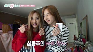 [Ep. 1] Would You Like Girls (My Cosmic Diary)_우주 LIKE 소녀 (김덕후의 덕질일기) 1회_WJSN(우주소녀)