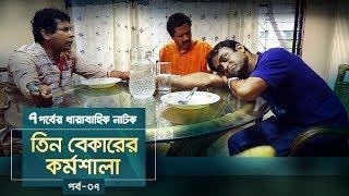 Tin Bekarer Kormoshala | EP 07 | Mosharraf Karim,Faruk Ahmed,AKM Hasan | Natok | Maasranga TV | 2018