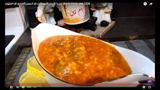 شوربة الشوفان الشهيه الذيذه تفيد لريجيم, اكلات عراقيه ام زين IRAQI FOOD OM ZEIN