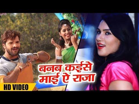 Xxx Mp4 Khesari Lal Yadav का New भोजपुरी Song Banab Kaise Maai Ye Raja New Bhojpuri Songs 2018 3gp Sex