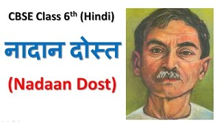 Nadaan Dost - नादान दोस्त CBSE Class 6th Hindi