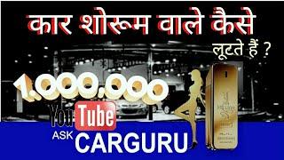 Car Dealers Traps, कैसे बचें, Ask CARGURU, Tata, Fiat, Maruti True value & first Choice Salesman.