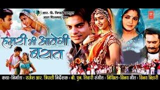 HAMRI BHI AAVEGI BARAT - Full Bhojpuri Movie