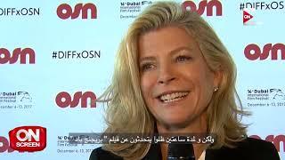 On screen - لقاء مع المخرجة ميشيل ماكلارين على هامش مهرجان دبي السينمائي
