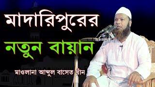 Bangla Waz 2017 Maulana Abdul Bacht Khan মাদারিপুরের নতুন বায়ান।