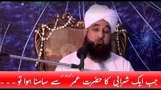 Aik Sharabi ki touba ka Waqia ,Muhammad Raza  Saqib Mustafai , short clip , islamic bayan