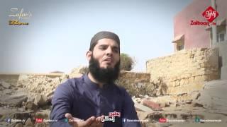 Allah Ho Allah - Fahad Shah New Video 2015
