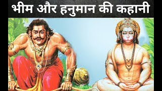 भीम और हनुमान की कहानी | Bheem And Hanuman Story In Hindi Full HD 2017