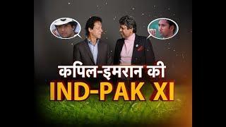 When Imran Khan Said 'Kapil Ka Jawaab Nahin'! | Sports Tak