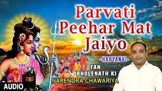 Parvati Peehar Mat Jaiyo I Haryanvi Kanwar I Full Audio Song I NARENDRA CHAWARIYA I Fan Bholenath Ki